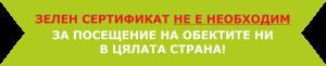 Врати Златев - Зелен сертификат